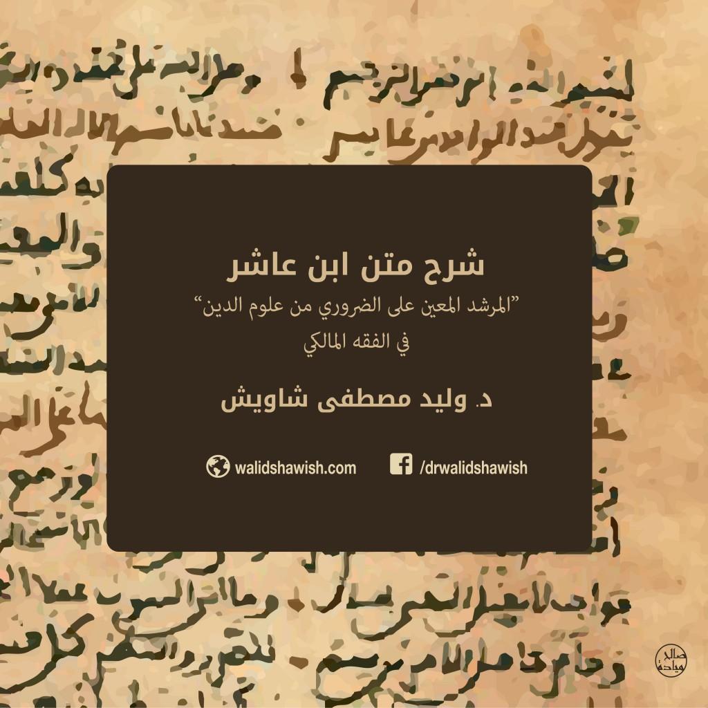 شرح متن مراقي السعود pdf